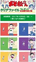 おそ松さん クリアファイル 全6種