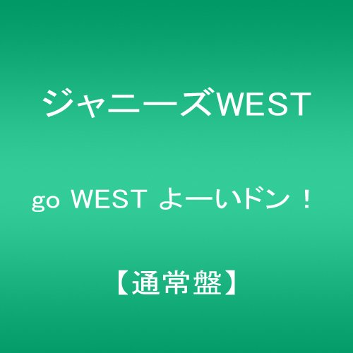 go WEST よーいドン! 【通常盤】