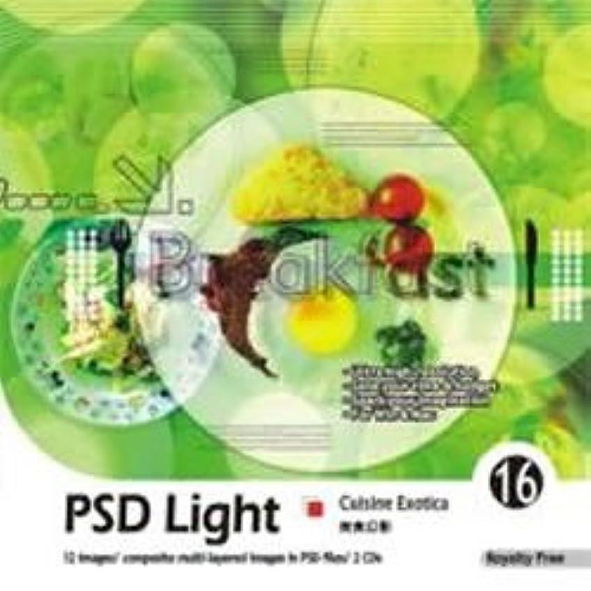 ピーエスディ ライト Vol.16 エキゾチック料理
