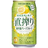 宝酒造 タカラcanチューハイ「直搾り」<グレープフルーツ> 350ml×24本