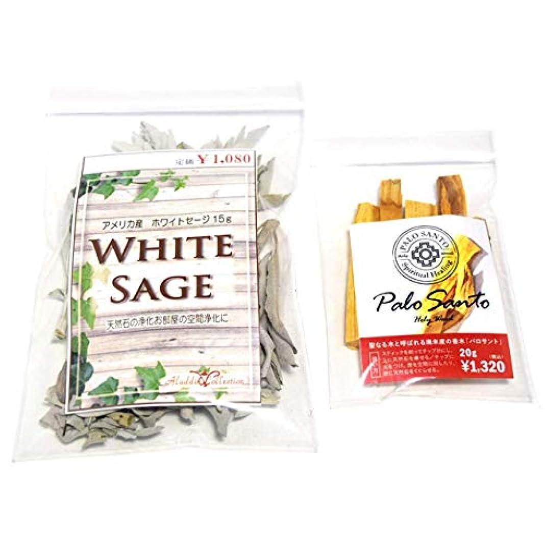 魅惑する静けさ形ホワイトセージ15g パロサント20g セット 浄化 お香 インセンス