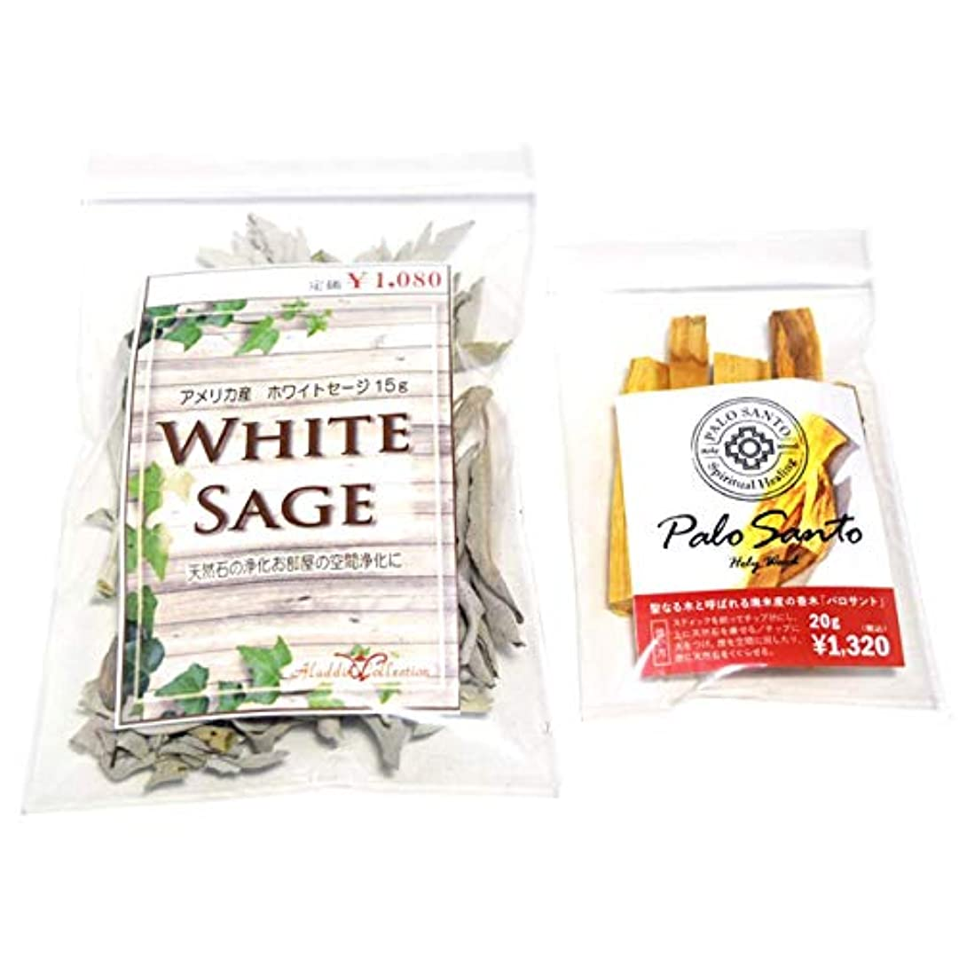 ホステルリボンナインへホワイトセージ15g パロサント20g セット 浄化 お香 インセンス