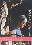乙女たちの秘めごと[DVD]