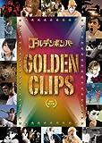 ゴールデンボンバーPV集「GOLDEN CLIPS」(初回限定盤/2枚組)