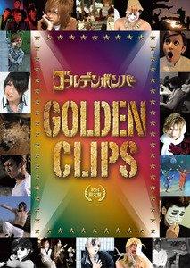 ゴールデンボンバーPV集「GOLDEN CLIPS」(初回限...