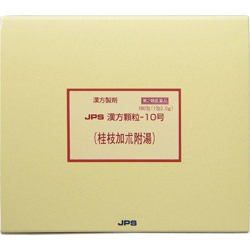 (医薬品画像)JPS漢方顆粒−10号