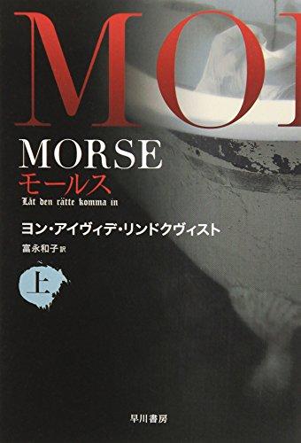MORSE〈上〉―モールス (ハヤカワ文庫NV)