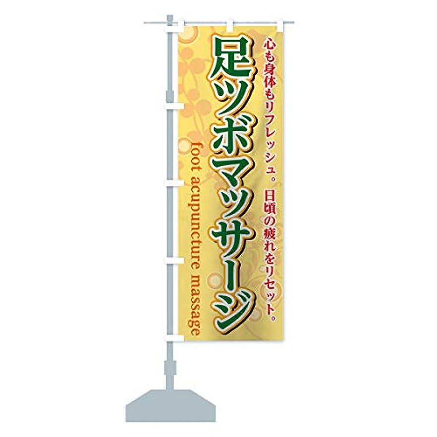 女将ゴミ箱を空にする殺人足ツボマッサージ のぼり旗 サイズ選べます(ジャンボ90x270cm 左チチ)