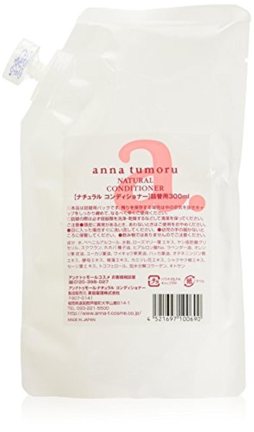 シルエットクーポン強いアンナトゥモール ナチュラルコンディショナー 300ml 詰替用