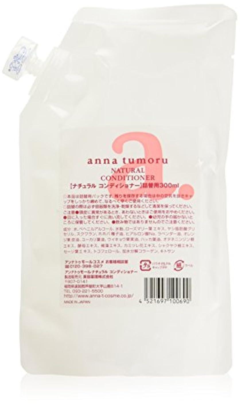 思い出させる呼吸するスーパーマーケットアンナトゥモール ナチュラルコンディショナー 300ml 詰替用