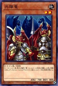 兵隊竜 ノーマル 遊戯王 サーキット・ブレイク cibr-jp032