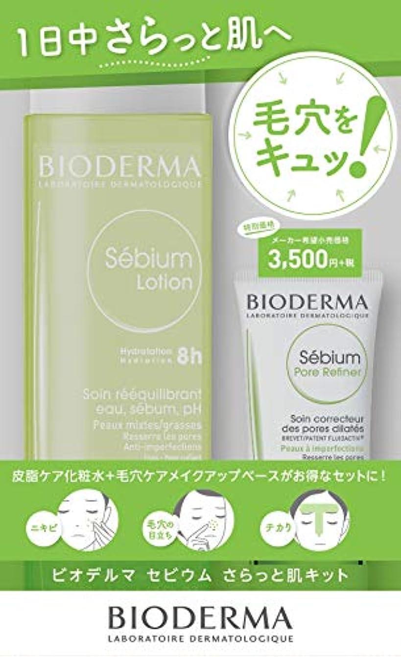 ビオデルマ セビウム さらっと肌キット【セビウム スキンリファイナー30g+セビウム ローション200mL】