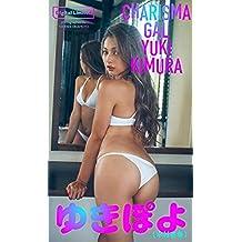 【デジタル限定】ゆきぽよ写真集「CHARISMA GAL」 週プレ PHOTO BOOK