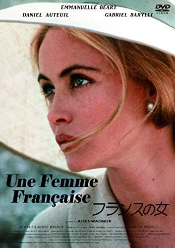 フランスの女 [DVD]