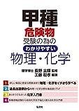 甲種危険物受験の為の わかりやすい物理・化学 (国家・資格シリーズ 388)