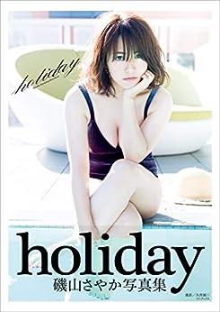 [磯山 さやか]の磯山さやか 写真集 『 holiday 』