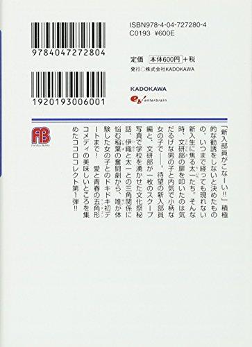 ココロコネクト クリップタイム (ファミ通文庫)