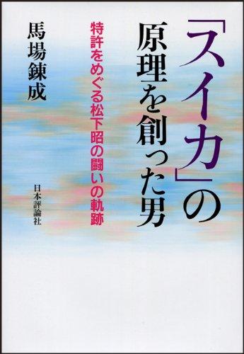 「スイカ」の原理を創った男:特許をめぐる松下昭の闘いの軌跡