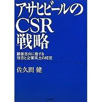 アサヒビールのCSR戦略 ~顧客志向に徹する理念と企業風土の経営~