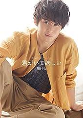田村心「君がいて欲しい」のジャケット画像