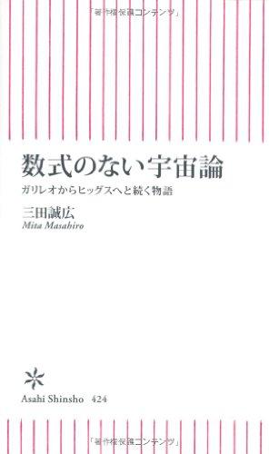 数式のない宇宙論 ガリレオからヒッグスへと続く物語 (朝日新書)