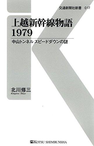 上越新幹線物語1979 (交通新聞社新書)