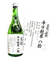【純米】【広島】亀齢(キレイ) 辛口純米 八拾 720ml