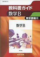 東京書籍版 数学B [数B301] (高校教科書ガイド)