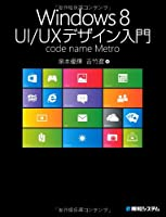 Windows8UI/UXデザイン入門code name Metro