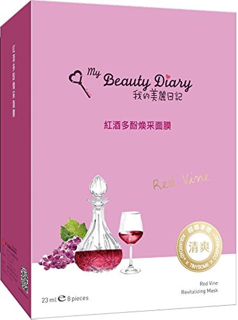 基準かすれた横たわる《我的美麗日記》 私のきれい日記 赤ワインマスク 8枚入り 《台湾 お土産》 [並行輸入品]