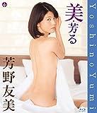 芳野友美 美・芳る [Blu-ray]
