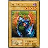 遊戯王カード モリンフェン VOL4-35N