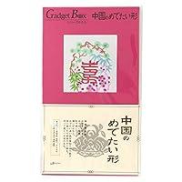 切り紙中国のめでたい形Kirigami Chugoku no medetai katachi