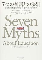 7つの神話との決別: 21世紀の教育に向けたイングランドからの提言