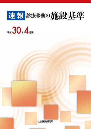 速報 診療報酬の施設基準 平成30年4月版