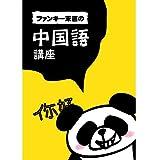 10日間中国語完全マスタープログラム