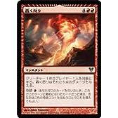 マジック:ザ・ギャザリング【轟く怒り/Thunderous Wrath 】【アンコモン】 AVR-160-UC ≪アヴァシンの帰還≫