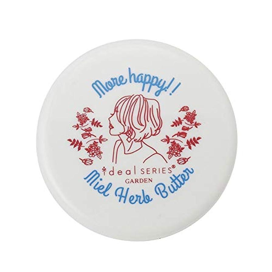 フィッティング液化する流産ideal SERIES(イデアルシリーズ) ideal SERIES GARDEN miel Herb Butter MS ミエルハーブバター/28g ヘアワックス