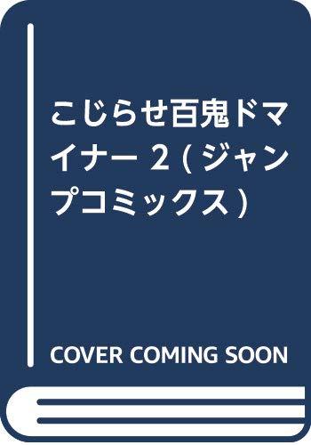 こじらせ百鬼ドマイナー 2 (ジャンプコミックス)