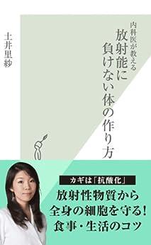 [土井 里紗]の内科医が教える 放射能に負けない体の作り方 (光文社新書)