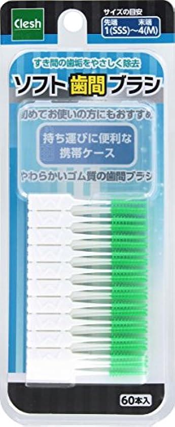 シャンパンバドミントン宇宙アドグッド Clesh ソフト歯間ブラシ SSS-M 60本
