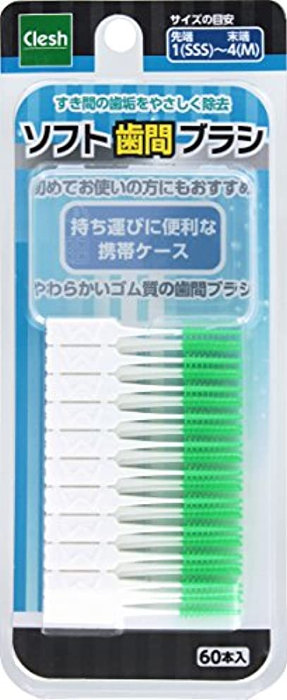 胚舞い上がる退化するアドグッド Clesh ソフト歯間ブラシ SSS-M 60本