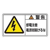 PL警告表示ラベル(ヨコ型) 「警告 感電注意 電源部開けるな」 PL-112(小)/61-3409-93
