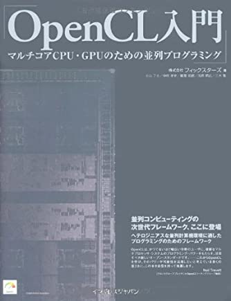 OpenCL入門 - マルチコアCPU・GPUのための並列プログラミング -
