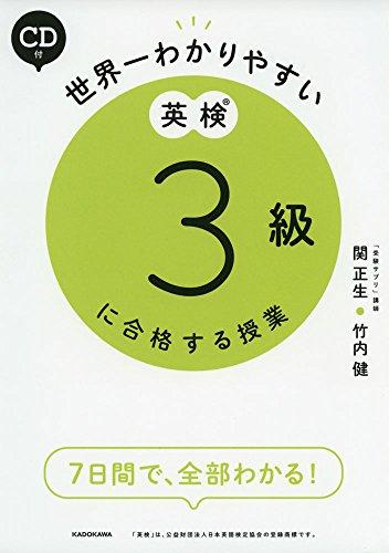 CD付 世界一わかりやすい 英検3級に合格する授業の詳細を見る