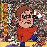 CD 綾小路きみまろ 爆笑スーパーライブ 第2集 ~ガンバッテいただきたいの…~ TECE-25632 【人気 おすすめ 】