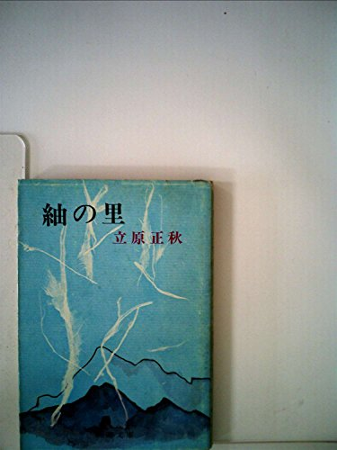 紬の里 (新潮文庫)の詳細を見る