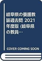 岐阜県の養護教諭過去問 2021年度版 (岐阜県の教員採用試験「過去問」シリーズ)