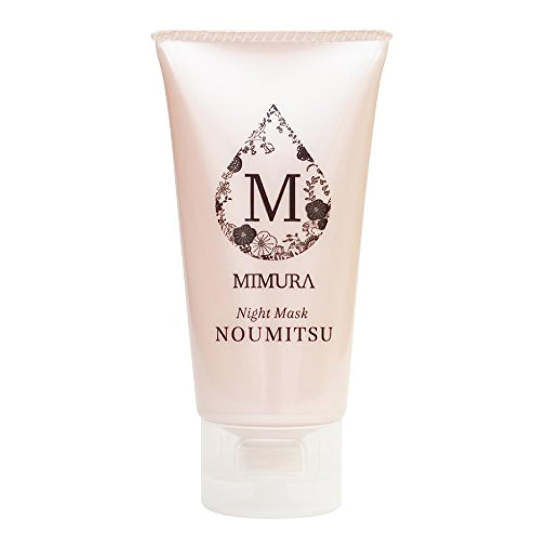 代理人驚くばかり抑制する夜用ナイトパック アスタキサンチン ミムラ ナイトマスク NOUMITSU(保湿クリーム)48g 日本製
