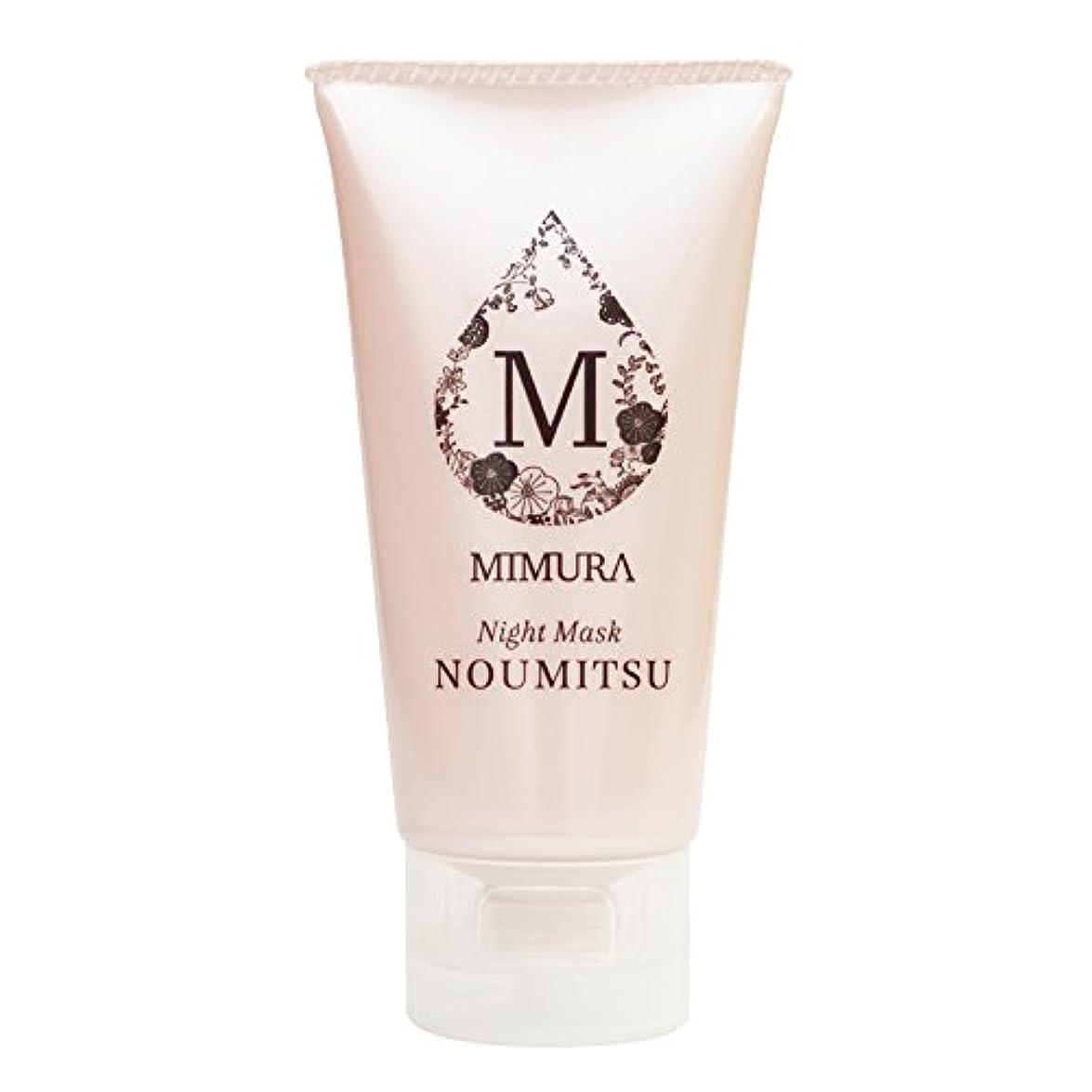 国家辞任する印象的なナイトケアクリーム 保湿 顔 用 ミムラ ナイトマスク NOUMITSU 48g MIMURA 乾燥肌 日本製